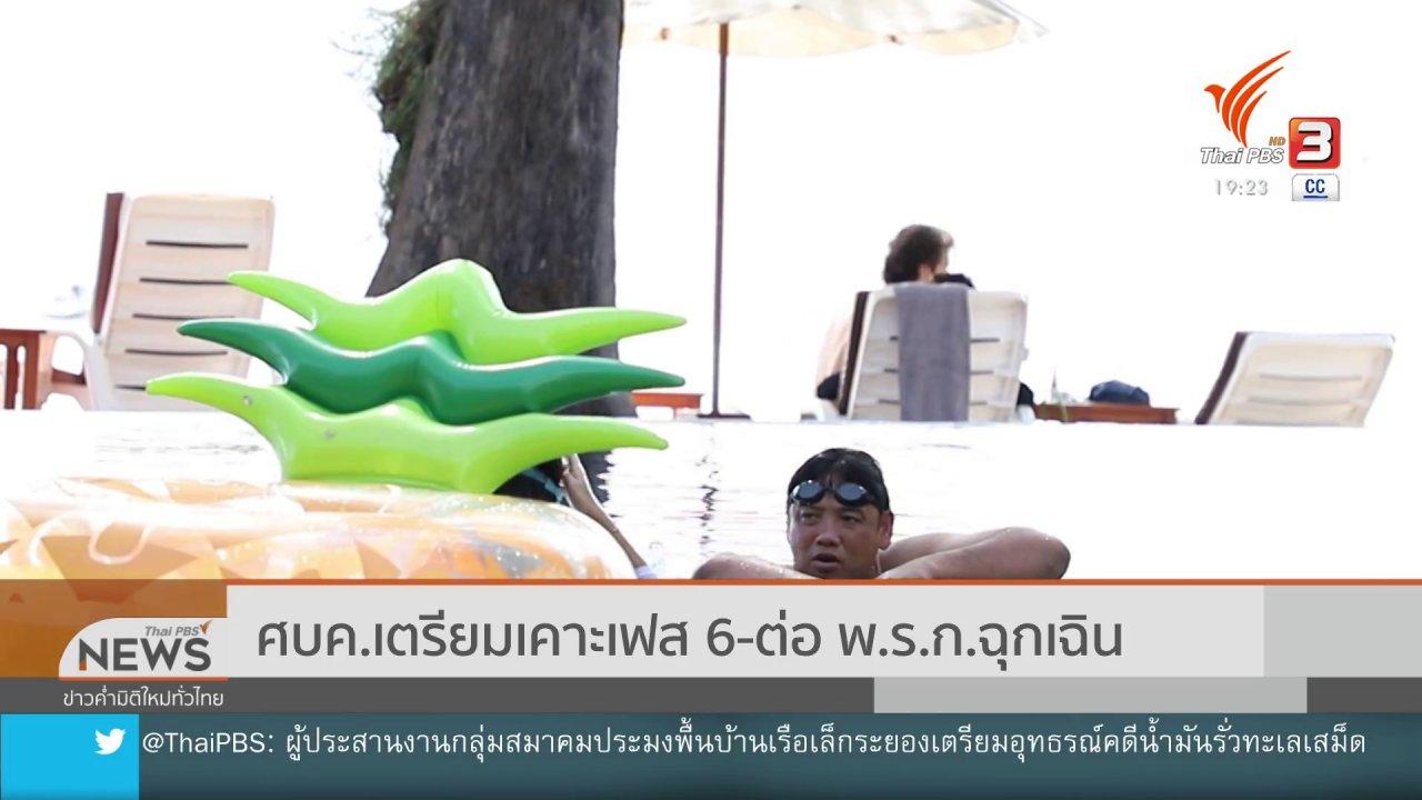 ข่าวค่ำ มิติใหม่ทั่วไทย - ศบค.เตรียมเคาะเฟส 6-ต่อ พ.ร.ก.ฉุกเฉิน