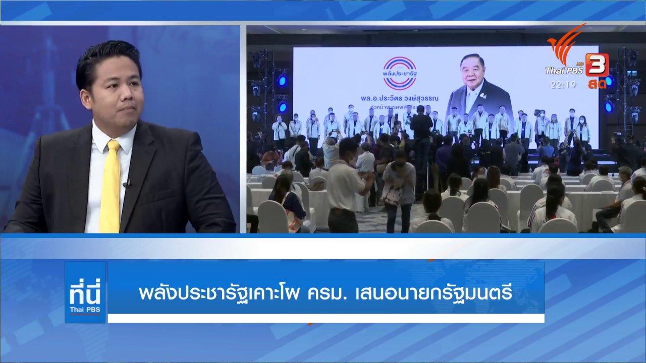 ที่นี่ Thai PBS - พลังประชารัฐเคาะโผ ครม. เสนอนายกรัฐมนตรี