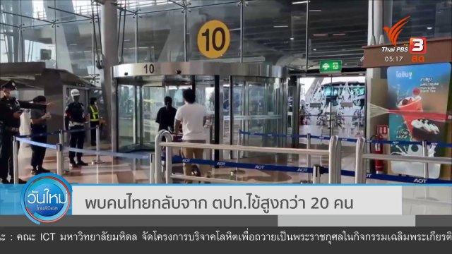 พบคนไทยกลับจาก ตปท.ไข้สูงกว่า 20 คน