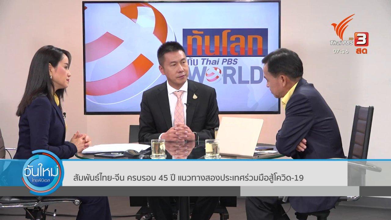 วันใหม่  ไทยพีบีเอส - ทันโลกกับ Thai PBS World : สัมพันธ์ไทย - จีน ครบรอบ 45 ปี แนวทางร่วมสู้โควิด-19