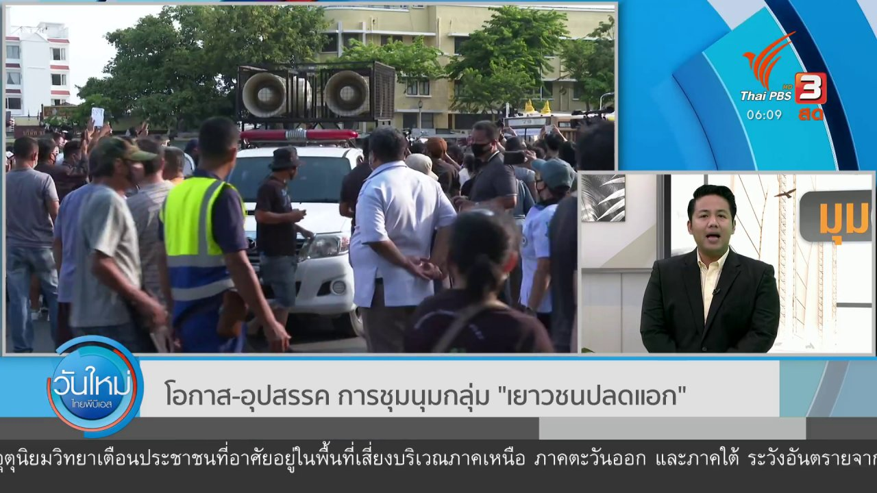 """วันใหม่  ไทยพีบีเอส - มุม(การ)เมือง : โอกาส - อุปสรรค การชุมนุมกลุ่ม """"เยาวชนปลดแอก"""""""