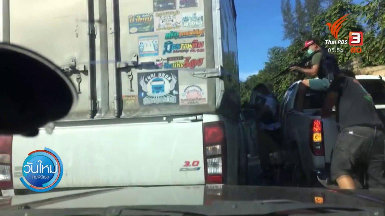 วันใหม่  ไทยพีบีเอส - จับหนุ่มขับกระบะส่งพัสดุพร้อมยาเสพติด