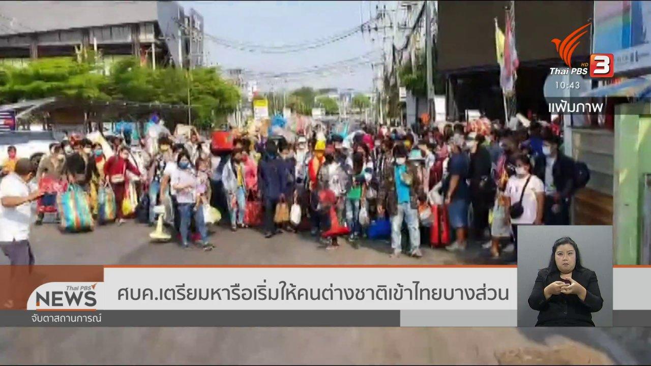 จับตาสถานการณ์ - ศบค.เตรียมหารือเริ่มให้คนต่างชาติเข้าไทยบางส่วน