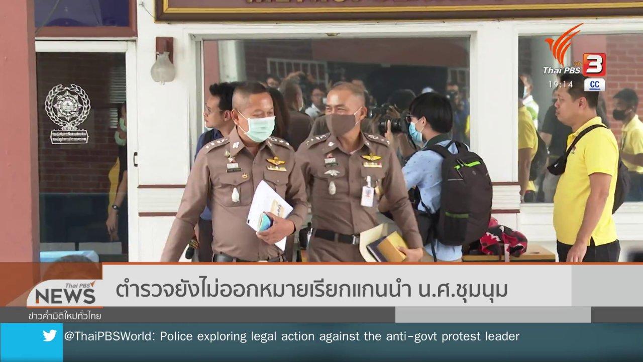 ข่าวค่ำ มิติใหม่ทั่วไทย - ตำรวจยังไม่ออกหมายเรียกแกนนำ น.ศ.ชุมนุม