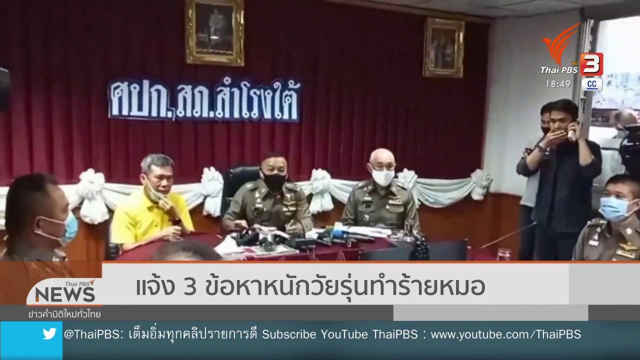 ข่าวค่ำ มิติใหม่ทั่วไทย - แจ้ง 3 ข้อหาหนักวัยรุ่นทำร้ายหมอ