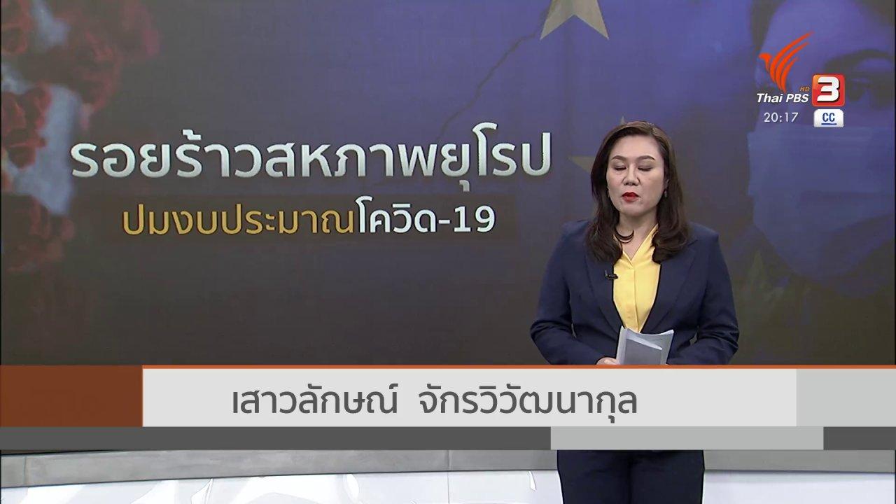 ข่าวค่ำ มิติใหม่ทั่วไทย - วิเคราะห์สถานการณ์ต่างประเทศ : งบฯ กระตุ้น ศก.จากโควิด-19 ทำอียูแตกร้าว