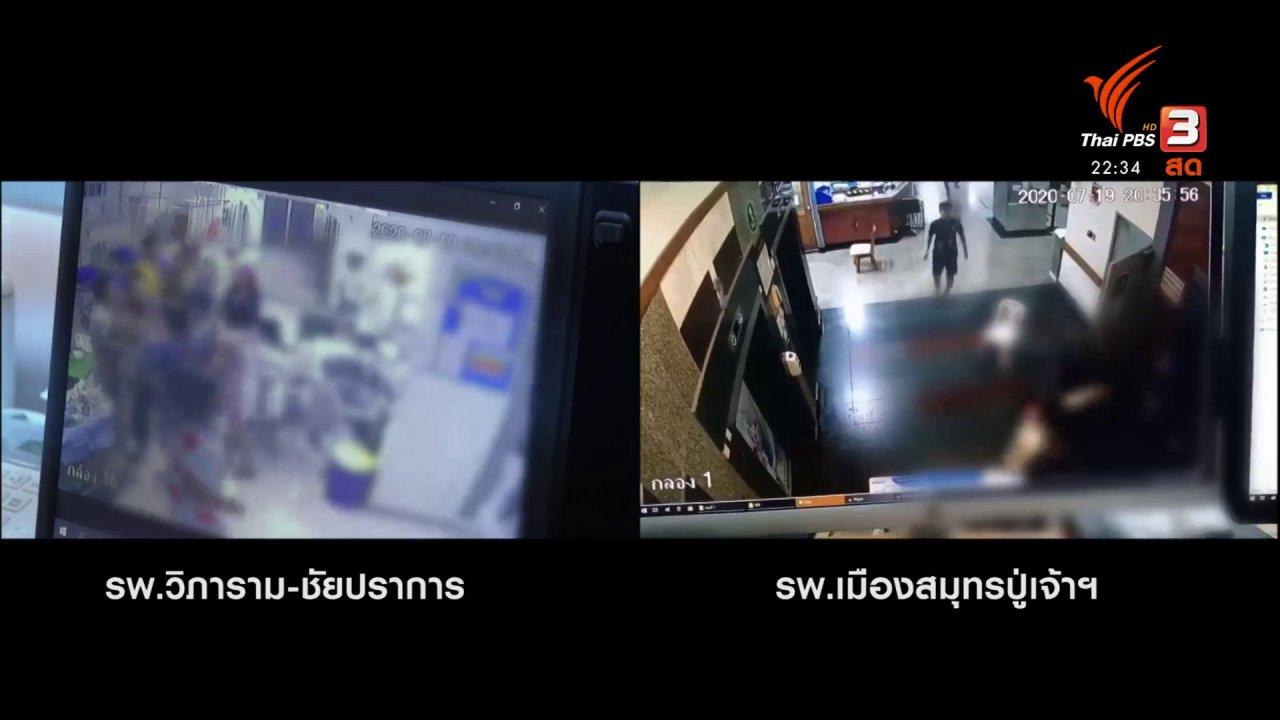 ที่นี่ Thai PBS - เสนอใช้กฎหมายเฉพาะ ลดปัญหาความรุนแรงในโรงพยาบาล