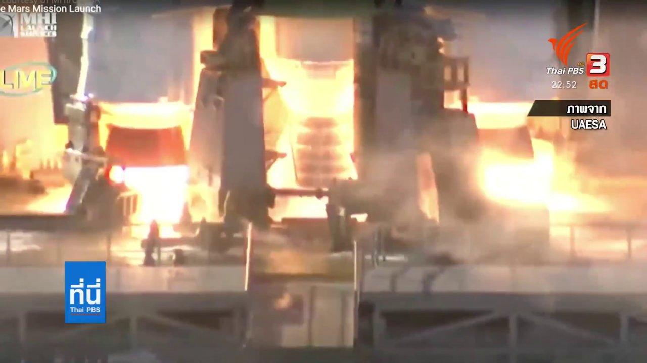 """ที่นี่ Thai PBS - ยูเออีปล่อยยาน """"โฮป"""" สำรวจดาวอังคาร"""