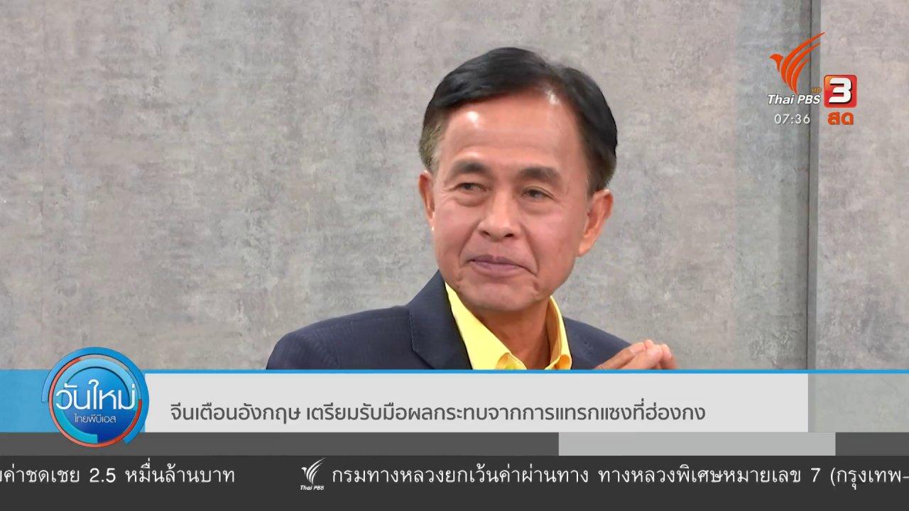 วันใหม่  ไทยพีบีเอส - ทันโลกกับ Thai PBS World : จีนเตือนอังกฤษ เตรียมรับมือผลกระทบจากการแทรกแซงที่ฮ่องกง