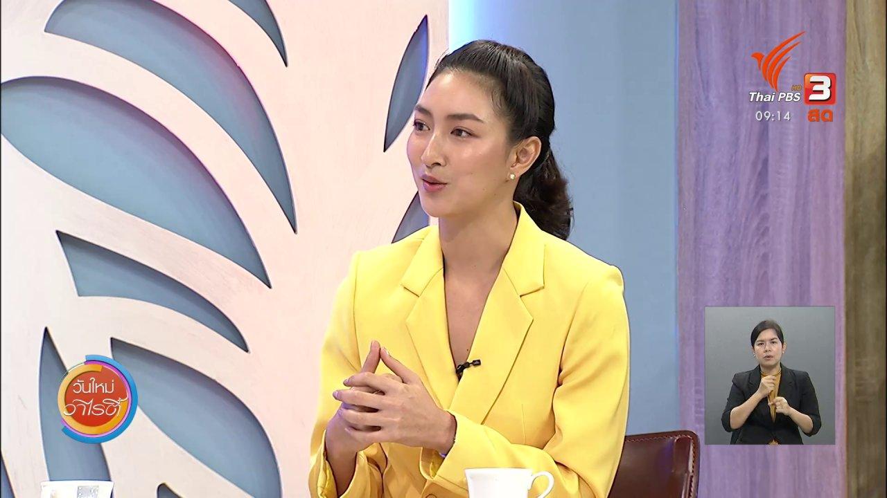 """วันใหม่วาไรตี้ - ประเด็นสังคม : """"ภารกิจทูตทะเลไทย"""" ชวนคนไทยอนุรักษ์ทะเล"""