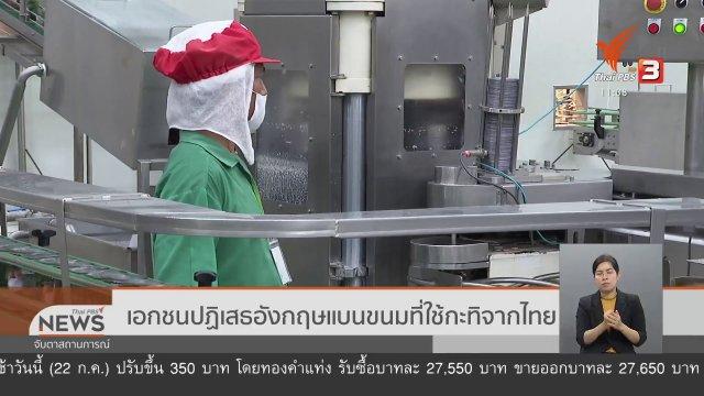 เอกชนปฏิเสธอังกฤษแบนขนมที่ใช้กะทิจากไทย