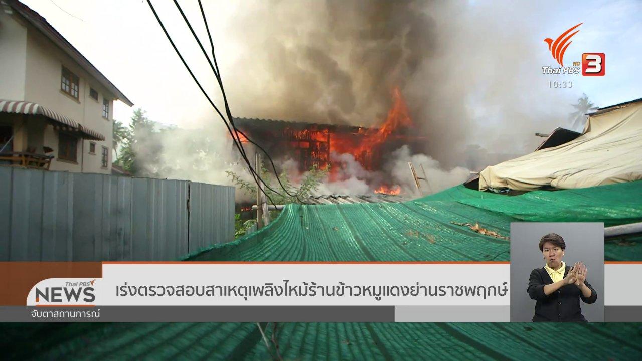จับตาสถานการณ์ - เร่งตรวจสอบสาเหตุเพลิงไหม้ร้านข้าวหมูแดงย่านราชพฤกษ์
