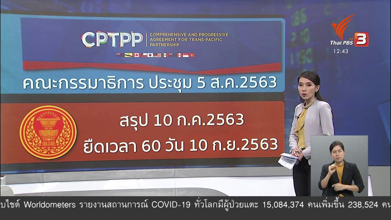 จับตาสถานการณ์ - วัคซีนเศรษฐกิจ : ยื้อหยุด CPTPP