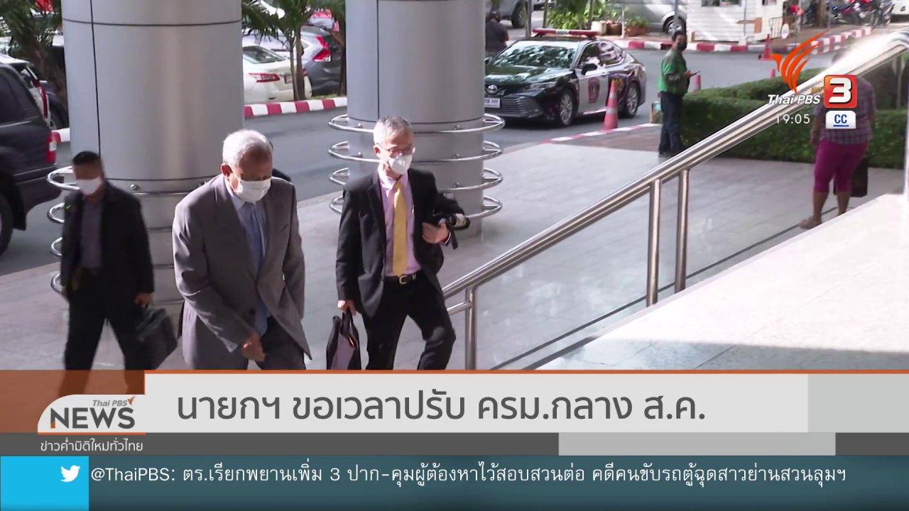 ข่าวค่ำ มิติใหม่ทั่วไทย - นายกฯ ขอเวลาปรับ ครม.กลาง ส.ค.