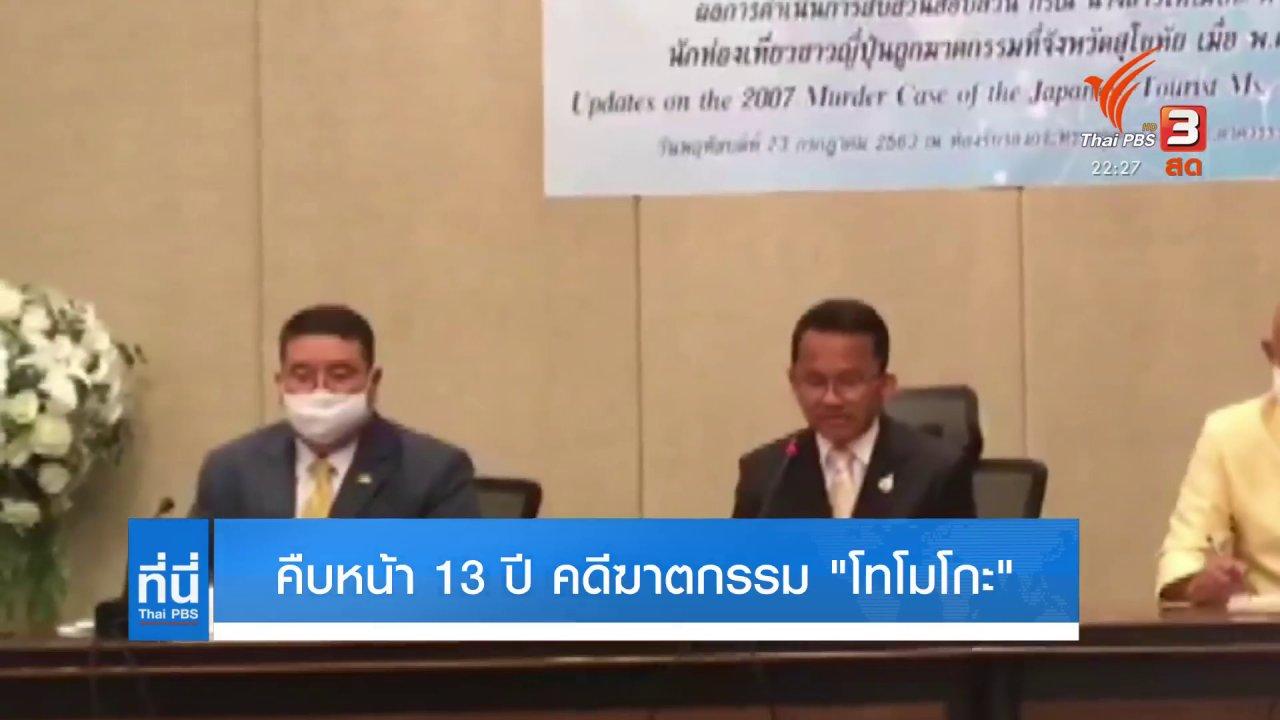 """ที่นี่ Thai PBS - คืบหน้า 13 ปี คดีฆาตกรรม """"โทโมโกะ"""""""