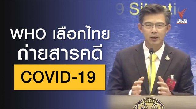 WHO เลือกไทยและนิวซีแลนด์ ถ่ายสารคดีควบคุมการป้องกัน COVID-19