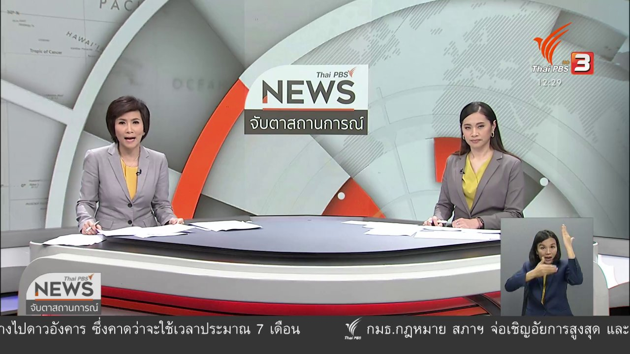 จับตาสถานการณ์ - จับชาวกัมพูชา 26 คนเตรียมหลบหนีกลับประเทศ