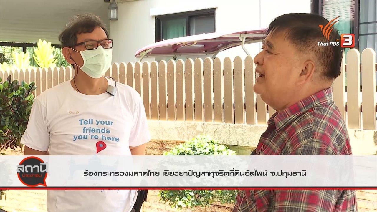 สถานีประชาชน - สถานีร้องเรียน : ร้องกระทรวงมหาดไทย เยียวยาปัญหาที่ดินอัลไพน์ จ.ปทุมธานี