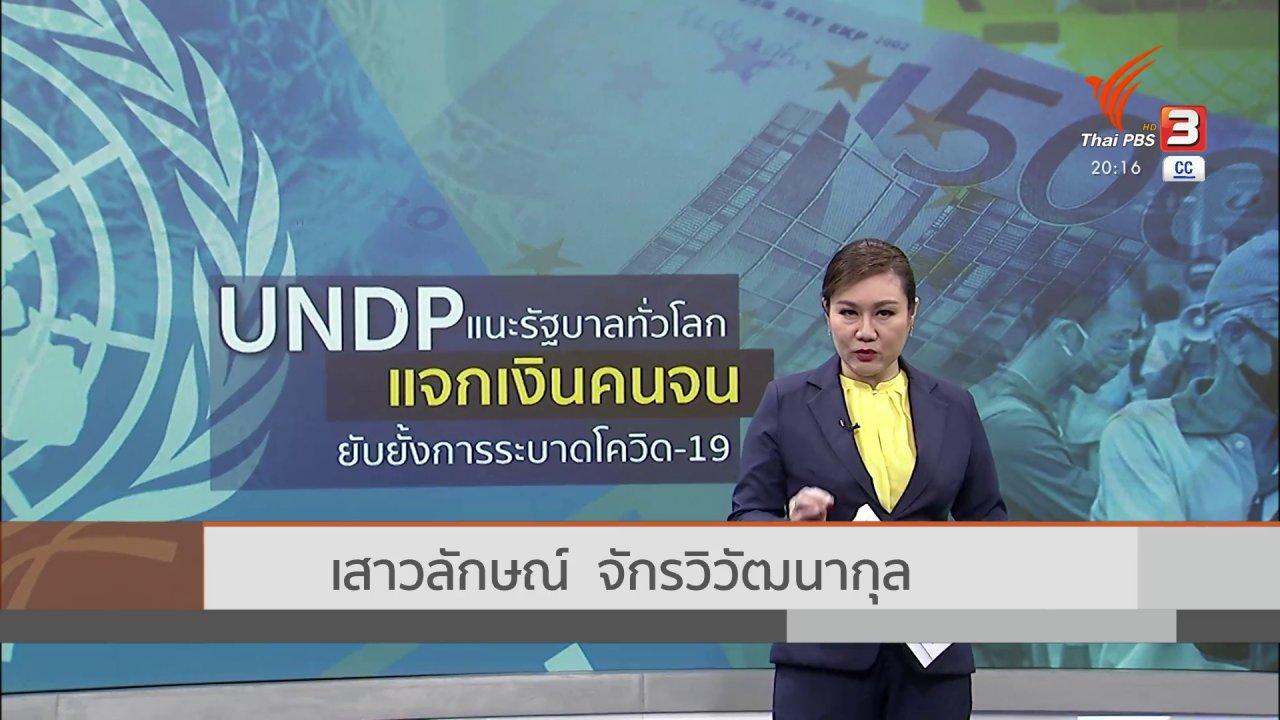 ข่าวค่ำ มิติใหม่ทั่วไทย - วิเคราะห์สถานการณ์ต่างประเทศ : UNDP แนะแจกเงินช่วยคนจนช่วงโควิด-19