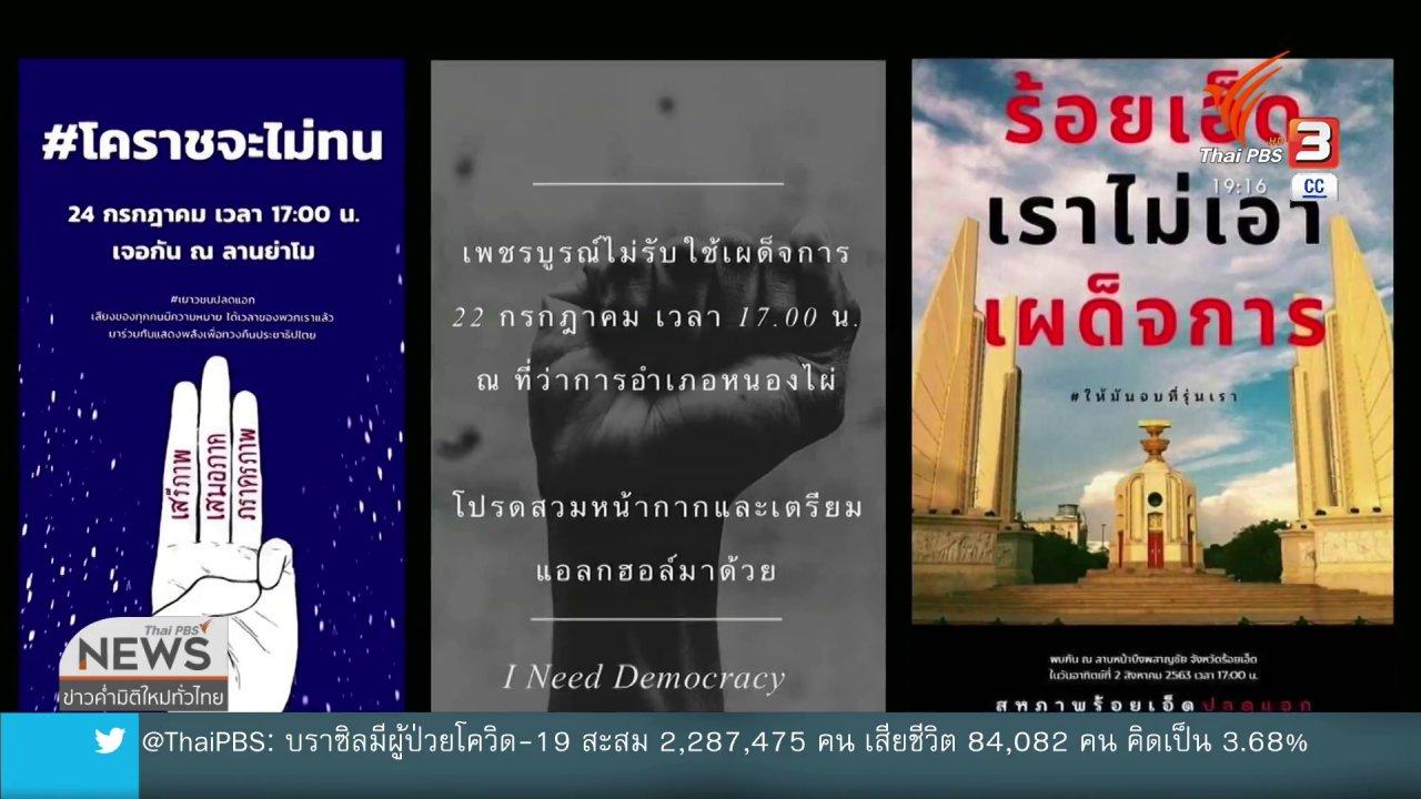ข่าวค่ำ มิติใหม่ทั่วไทย - ฝ่ายความมั่นคงห่วงเหตุรุนแรงม็อบปลดแอก