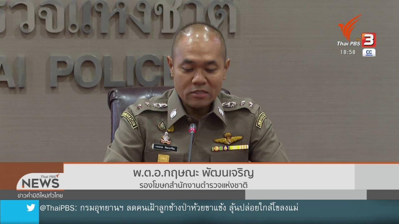 """ข่าวค่ำ มิติใหม่ทั่วไทย - ตำรวจชี้แจงกรณีไม่เห็นแย้งอัยการ คดี """"บอส"""""""