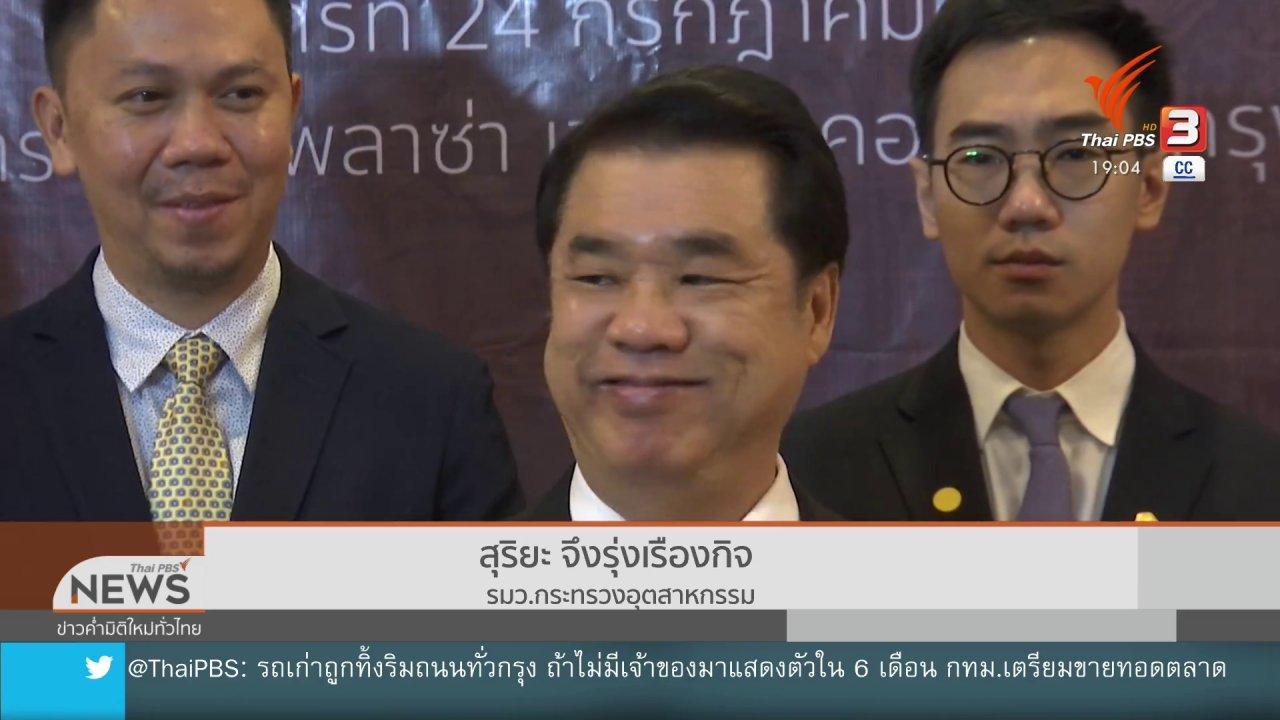 """ข่าวค่ำ มิติใหม่ทั่วไทย - """"สุริยะ"""" พร้อมทำงานต่อตำแหน่ง รมว.อุตฯ"""