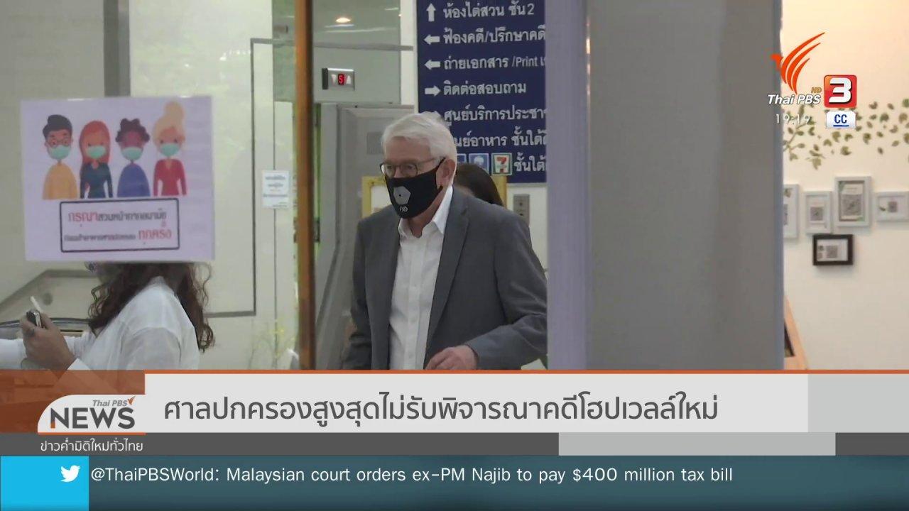 ข่าวค่ำ มิติใหม่ทั่วไทย - ศาลปกครองสูงสุดไม่รับพิจารณาคดีโฮปเวลล์ใหม่