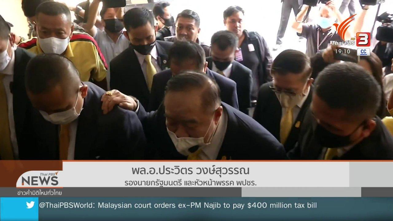 ข่าวค่ำ มิติใหม่ทั่วไทย - นายกฯ ย้ำปรับ ครม.เรียบร้อยดี