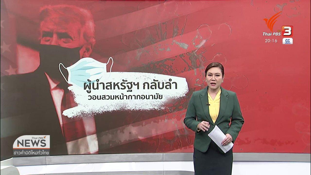 ข่าวค่ำ มิติใหม่ทั่วไทย - วิเคราะห์สถานการณ์ต่างประเทศ : ทรัมป์หนุนสวมหน้ากากอนามัย หวังคะแนนนิยม