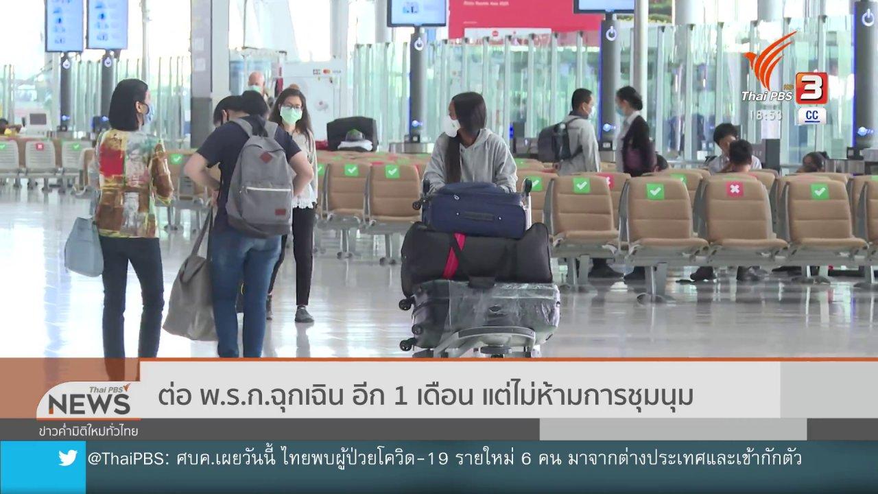 ข่าวค่ำ มิติใหม่ทั่วไทย - ต่อ พ.ร.ก.ฉุกเฉิน อีก 1 เดือน แต่ไม่ห้ามการชุมนุม