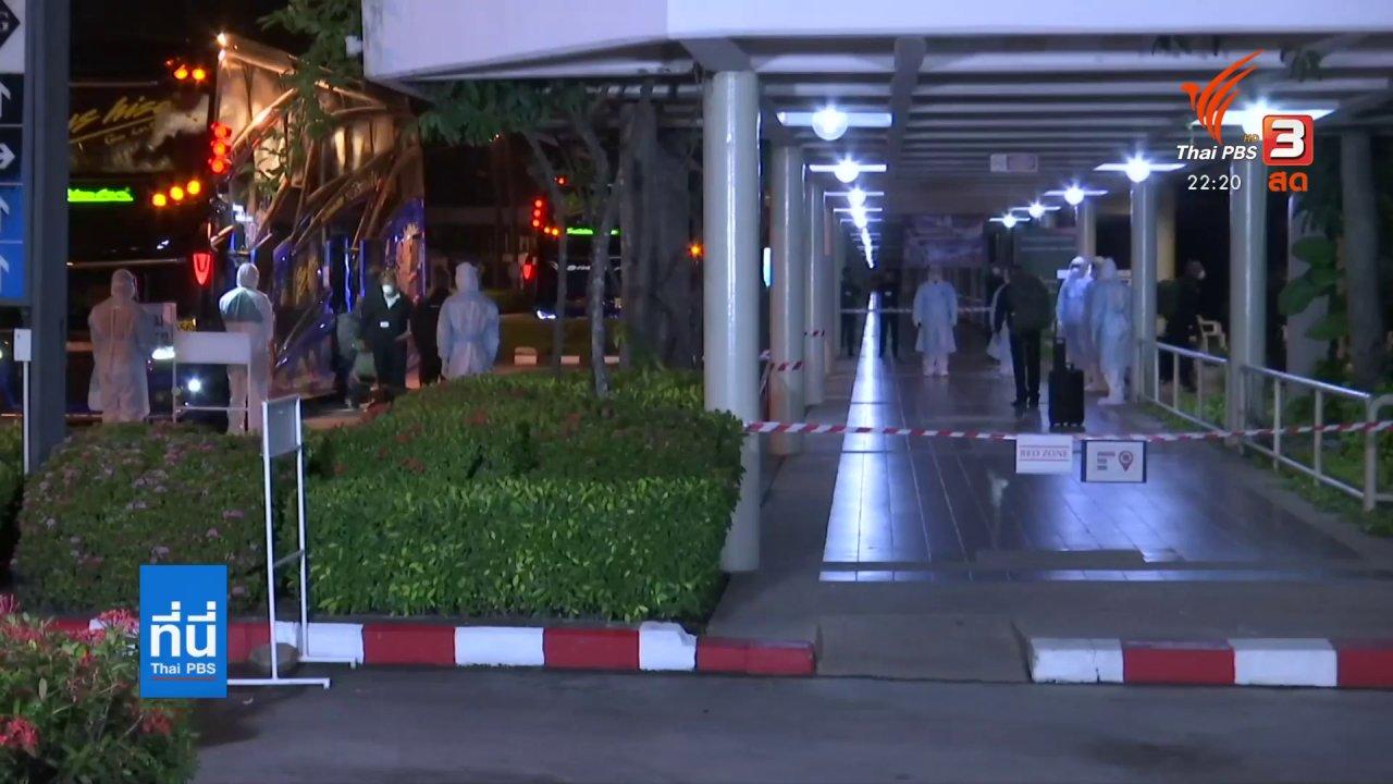 ที่นี่ Thai PBS - ทบ.เข้มรับกำลังพล กลับจากสหรัฐฯกักตัว 14 วัน