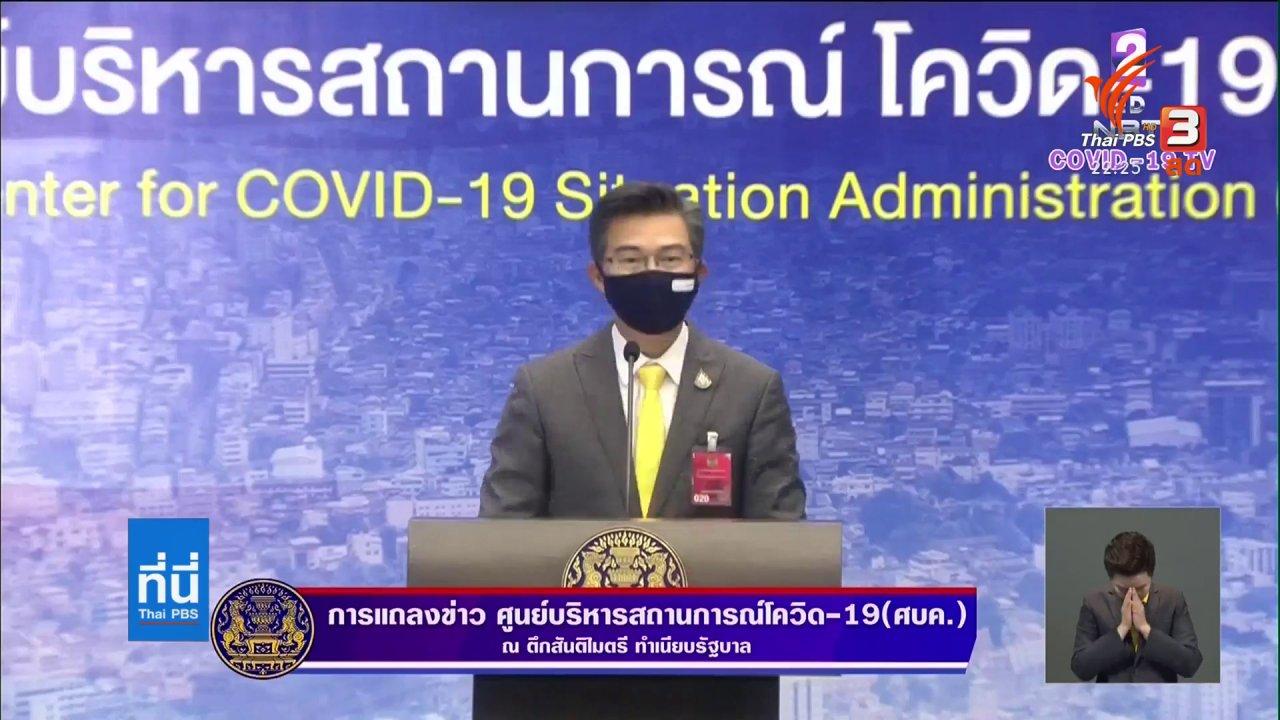 ที่นี่ Thai PBS - มติ ศบค. ต่อ พ.ร.ก.ฉุกเฉินถึง 31 ส.ค. - ผ่อนคลายมาตรการระยะ 6