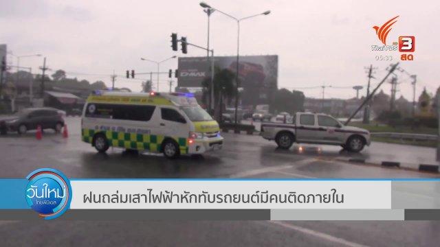 ฝนถล่ม เสาไฟฟ้าหักโค่น ติดในรถ 6 คน