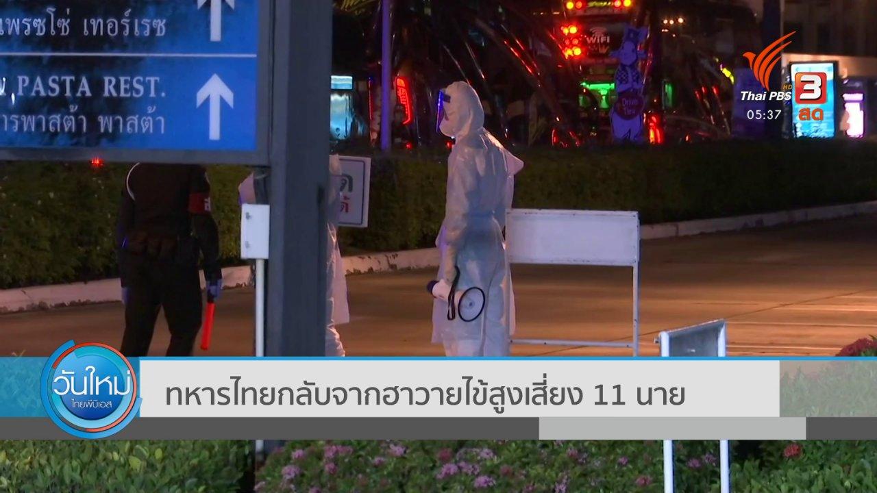 วันใหม่  ไทยพีบีเอส - ทหารไทยกลับจากฮาวายไข้สูงเสี่ยง 11 นาย