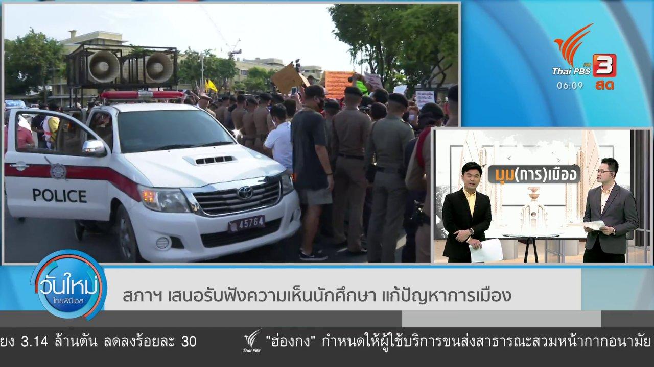 วันใหม่  ไทยพีบีเอส - มุม(การ)เมือง : สภาฯ เสนอรับฟังความเห็นนักศึกษา แก้ปัญหาการเมือง