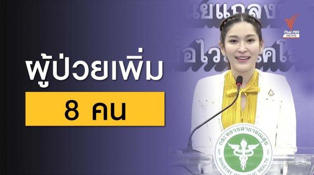 คนไทยผู้ป่วย COVID-19 เพิ่ม 8 คน