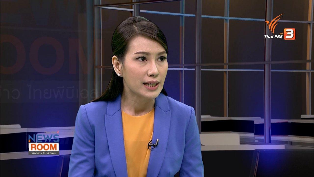 ห้องข่าว ไทยพีบีเอส NEWSROOM - แรงงานข้ามชาติเข้าไทย เสี่ยงระบาดโควิด-19