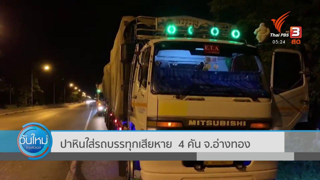 วันใหม่  ไทยพีบีเอส - ปาหินใส่รถบรรทุกเสียหาย 4 คัน จ.อ่างทอง