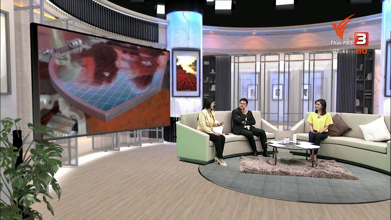 วันใหม่  ไทยพีบีเอส - จับตาเทคโนโลยียานสำรวจดาวอังคาร 3 สัญชาติ