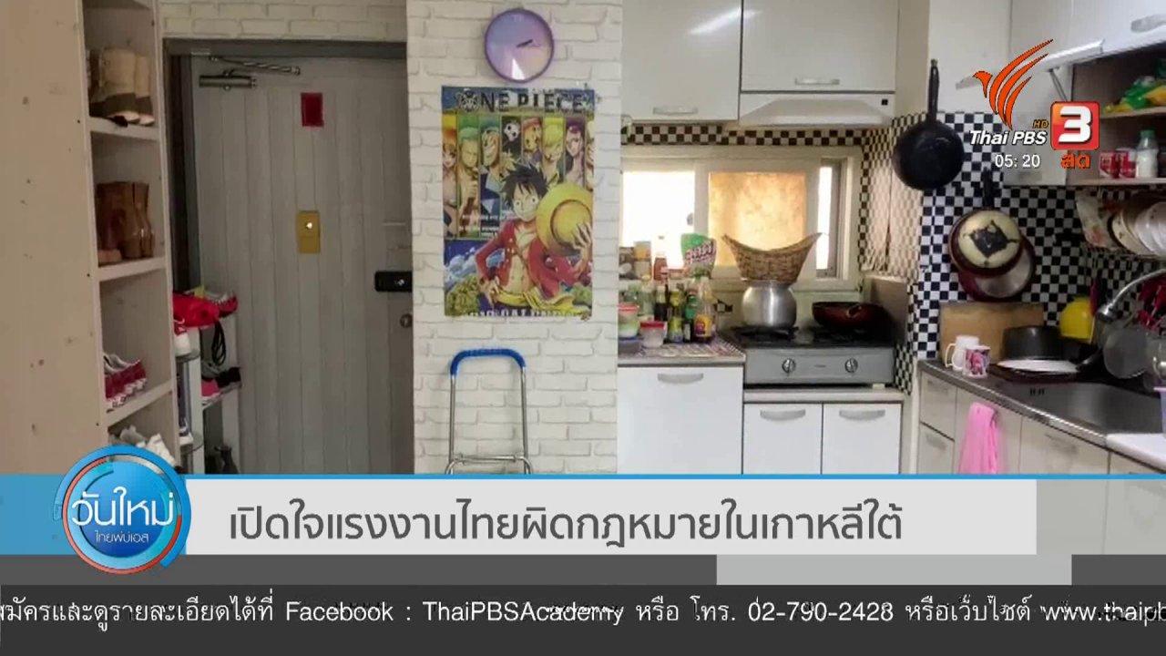 วันใหม่  ไทยพีบีเอส - เปิดใจแรงงานไทยผิดกฎหมายในเกาหลีใต้