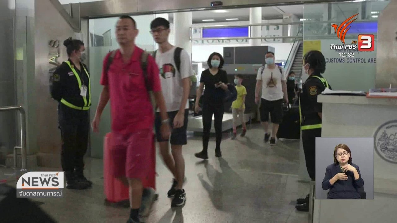 จับตาสถานการณ์ - จับสัญญาณเศรษฐกิจ : โควิด-19 ฉุดเศรษฐกิจไทยมากที่สุดในเอเชีย