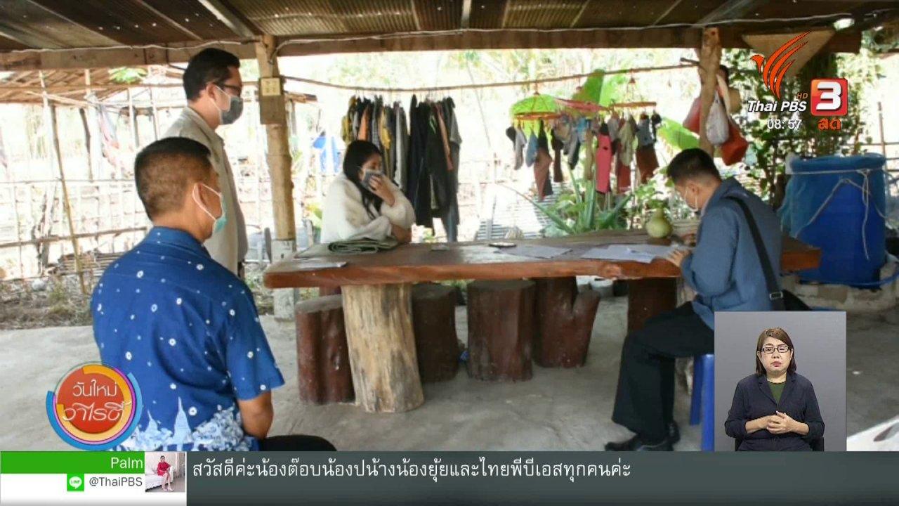 วันใหม่วาไรตี้ - จับตาข่าวเด่น : ความรับผิดชอบต่อสังคม กรณีคนไทยกลับจากเกาหลีใต้
