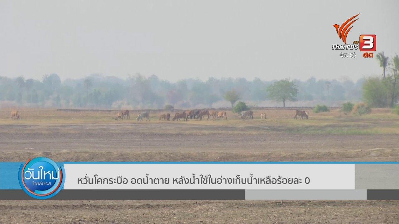 วันใหม่  ไทยพีบีเอส - ทำมาหากิน ดินฟ้าอากาศ : แล้งชาวบ้านกังวลโคกระบืออดน้ำตาย