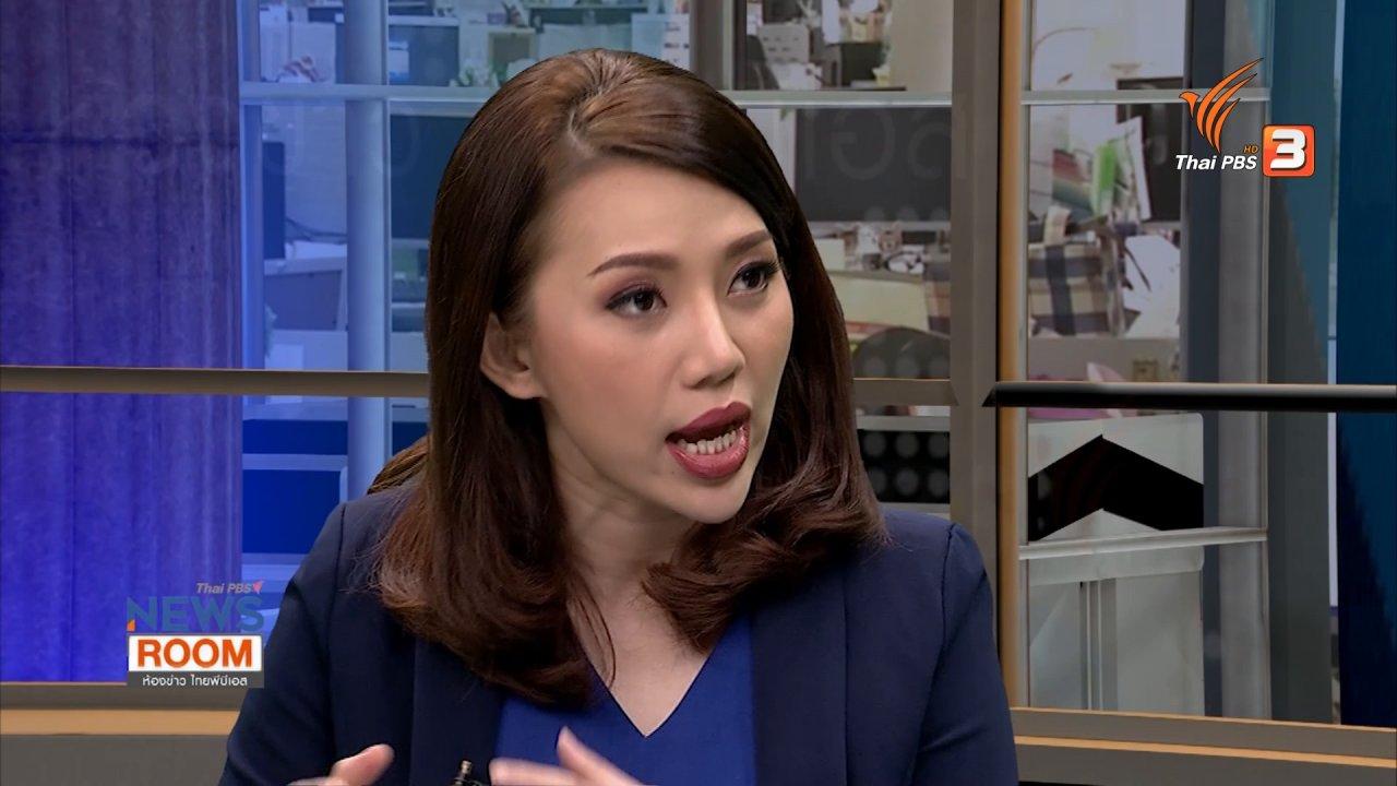 ห้องข่าว ไทยพีบีเอส NEWSROOM - สถานการณ์ เศรษฐกิจ - สังคม ท่ามกลางการระบาดโควิด-19