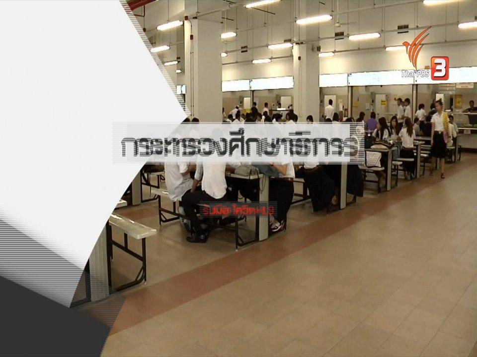 สถานีประชาชน - สถานีร้องเรียน : กระทรวงศึกษาธิการ รับมือ โควิด-19