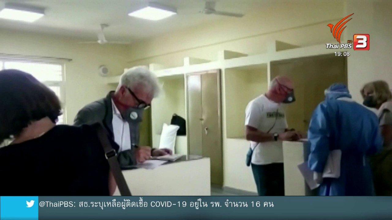 ข่าวค่ำ มิติใหม่ทั่วไทย - ย้อนรอยผู้ติดเชื้อโควิด-19 ในอินเดีย
