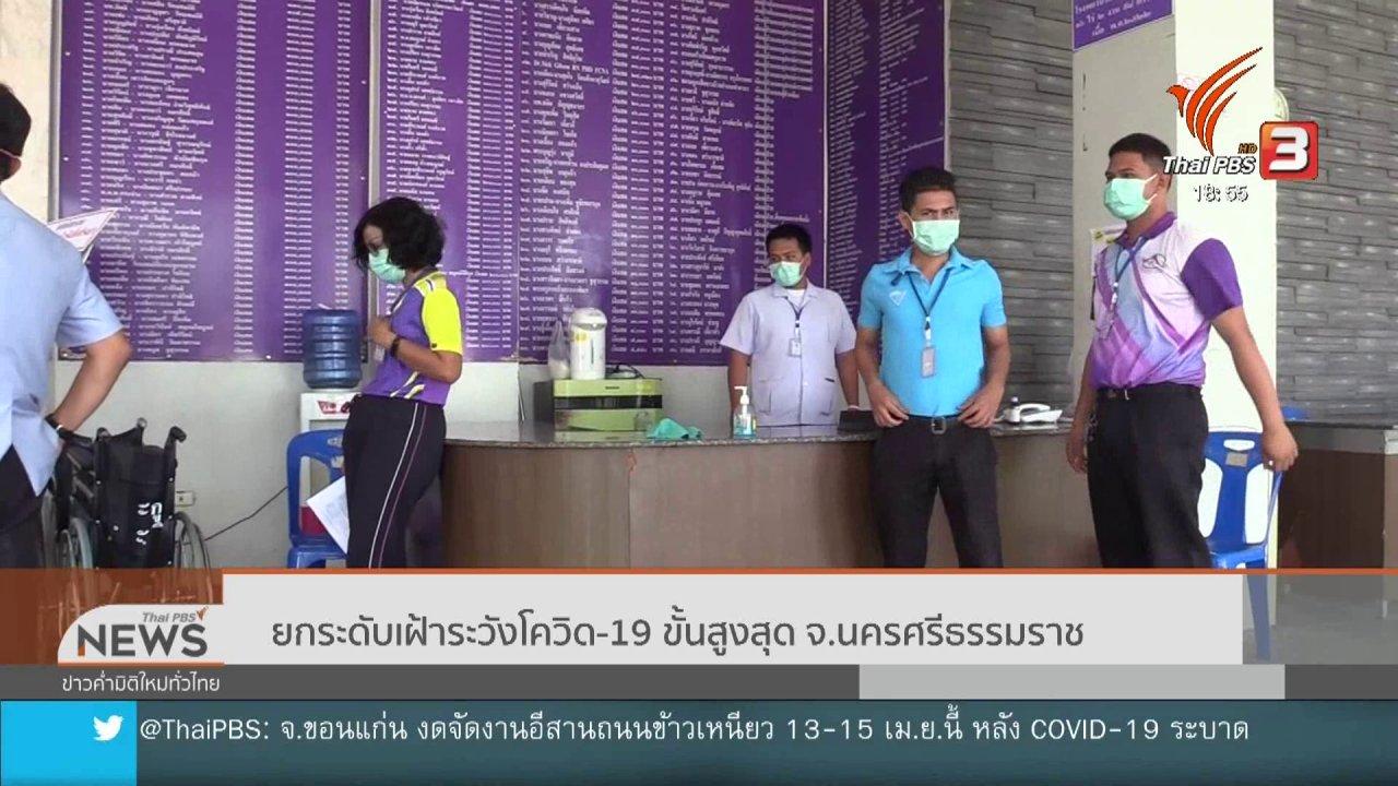ข่าวค่ำ มิติใหม่ทั่วไทย - ยกระดับเฝ้าระวังโควิด-19 ขั้นสูงสุด จ.นครศรีธรรมราช