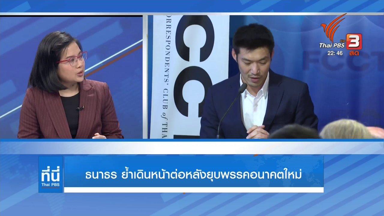 ที่นี่ Thai PBS - ธนาธร ย้ำเดินหน้าต่อหลังยุบพรรคอนาคตใหม่