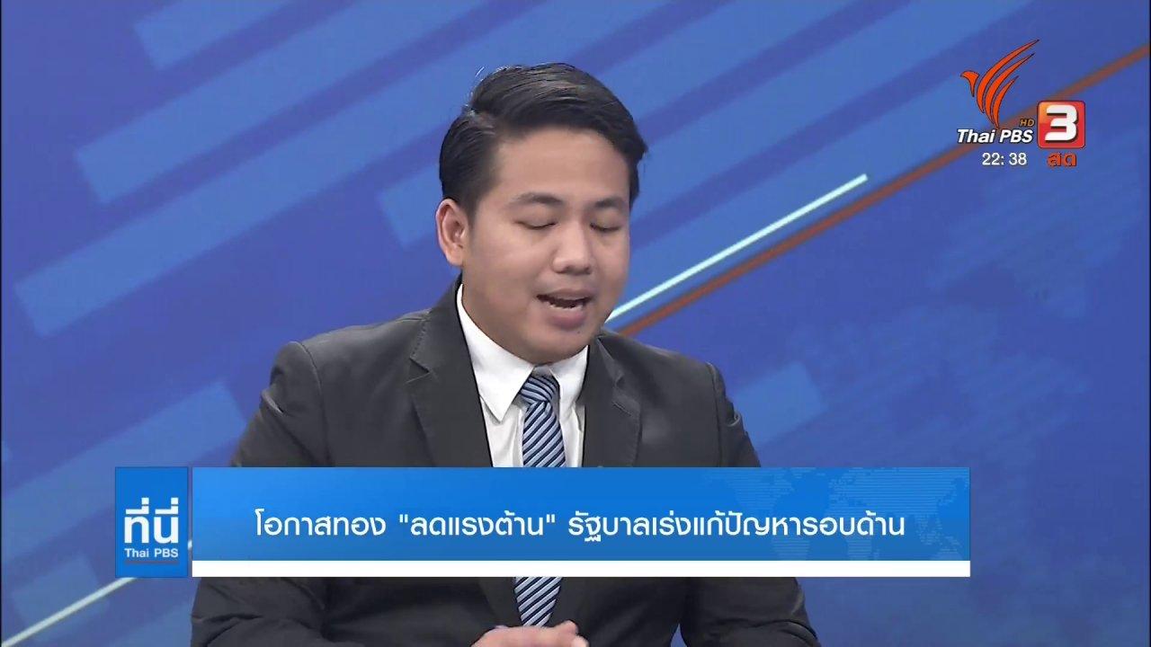 """ที่นี่ Thai PBS - โอกาสทอง """"ลดแรงต้าน"""" รัฐบาลเร่งแก้ปัญหารอบด้าน"""