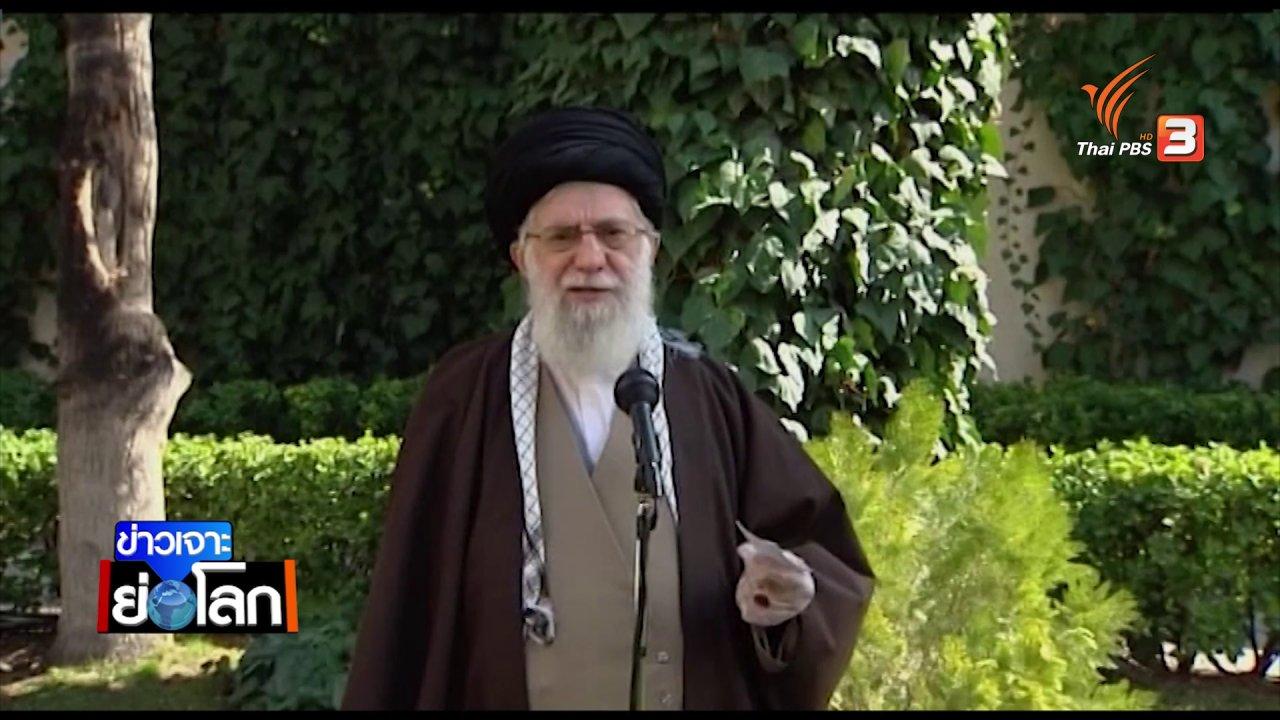 ข่าวเจาะย่อโลก - ถอดบทเรียนความผิดพลาดของอิหร่านในการรับมือ COVID- 19